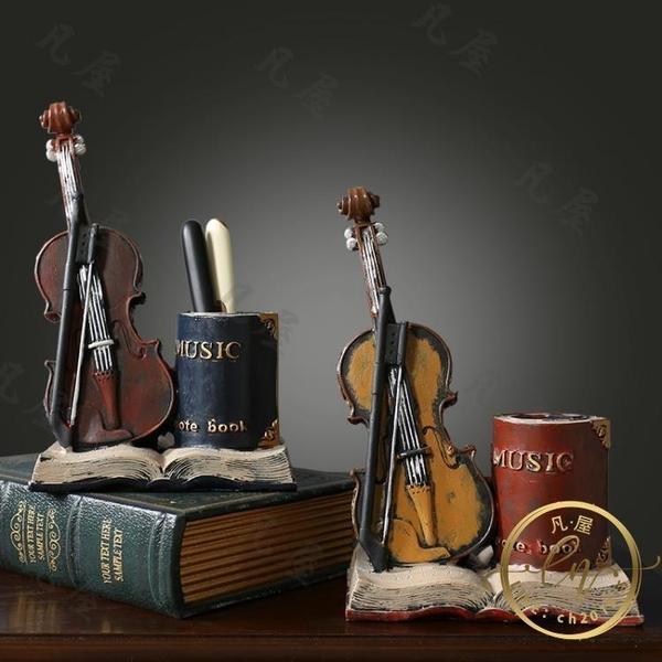 書房擺件 美式復古小提琴創意書桌面個性筆筒擺件書房辦公室裝飾品實用禮物-限時折扣
