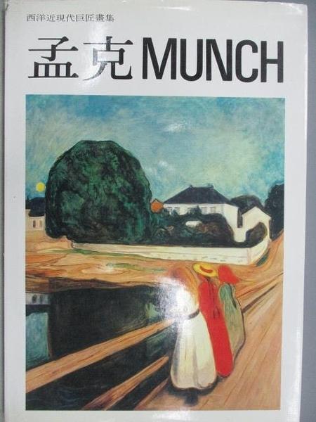 【書寶二手書T7/藝術_E47】西洋近現代巨匠畫集-孟克Munch