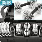 35LB電鍍槓鈴(送收納盒)短槓心槓片35磅可調式15KG啞鈴15公斤重訓.運動健身器材推薦哪裡買ptt