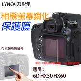 攝彩@佳能 Canon 6D 相機螢幕鋼化保護膜 索尼 HX50 HX60 通用 力影佳 相機螢幕保護貼 鋼化玻璃貼