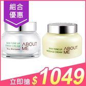 韓國 About me 檸檬亮白素顏霜(60ml) + 檸檬淨化按摩霜(150ml) 組合款【小三美日】