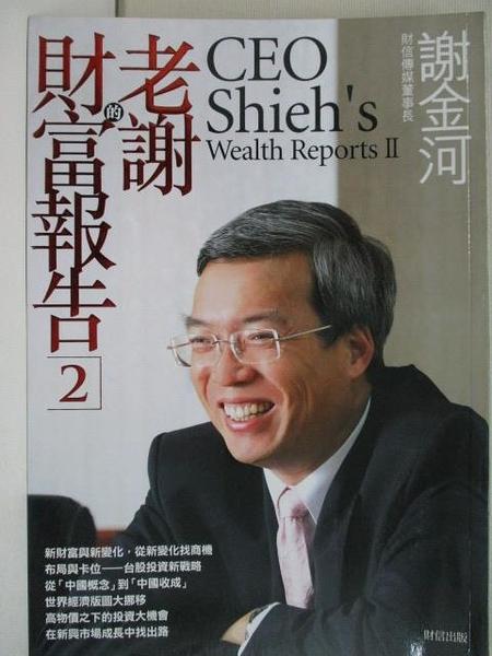 【書寶二手書T1/傳記_BUZ】老謝的財富報告(2)_謝金河