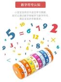 兒童數字魔方玩具益智加減乘除小學生算術