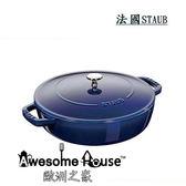 STAUB 28cm 新式 水滴型 勾紋 鑄鐵鍋 多功能 燉鍋 湯鍋 - 藍色(深色系)
