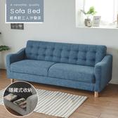 可收納沙發 可平躺 沙發床 三人沙發 沙發 【Y0593】 伊澤經典款三人座沙發 收納專科