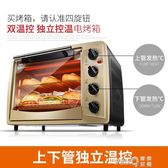220V KX-30J91烤箱家用烘焙多功能全自動蛋糕電烤箱30升igo 【pinkq】