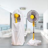 風扇罩 全包式電風扇防塵罩 工業用電扇 直立電風扇保護套 ZE9099