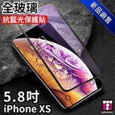APPLE IPHONE XS 專用3D 全螢幕玻璃抗藍光保護貼 耐磨/防刮