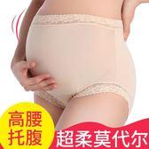 【雙11折300】高腰托腹孕婦內褲莫代爾懷孕期寬鬆大碼