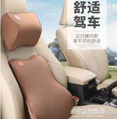 汽車頭枕護頸枕用品靠枕記憶棉頸椎座椅車內車載車用枕頭脖子頸枕  多莉絲旗艦店