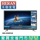 HERAN禾聯43型4K智慧聯網液晶顯示器_含視訊盒HD-43RDF68含配送+安裝【愛買】