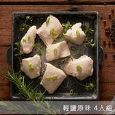 【雞雞叫】舒肥雞胸肉(輕鹽原味) 4入組(160g/包) - 含運價