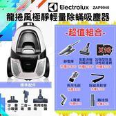 伊萊克斯極靜輕量除螨吸塵器ZAP9940送風動除螨吸頭+靜電撢+L彎管+兩用毛刷+FX20+轉接頭+10片濾網