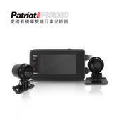 【網特生活】愛國者PX6000.前後HD高畫質雙鏡頭機車行車記錄器戶外車禍安全大螢幕