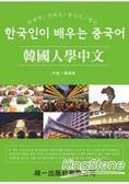 韓國人學中文(附MP3)