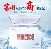 XINGX/星星 BD/BC-210E 小冰櫃冷櫃 家用商用 臥式大容量冷凍冷藏igo 美芭