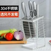 304不銹鋼刀架廚房用品多功能收納架免打孔刀具置物架落地菜刀座 創意家居生活館