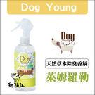 :貓點點寵舖: Dog Young〔多漾天然草本除臭香氛,香水,萊姆羅勒,330ml〕365元