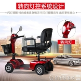 特賣電動車老年人代步車四輪雙人殘疾電瓶車老人助力電動車智慧接小孩LX