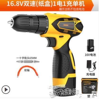 電鑽戈麥斯16.8V充電式電鑽手電鑽鋰電池電轉手槍鑽電動螺絲刀家用 【時髦新品】