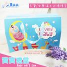嬰兒送禮禮盒 台灣出貨 現貨 禮盒袋 精美提袋 送禮用提袋 彌月 新生兒 滿月禮盒 米荻創意精品館