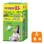 利清爽 替換式紙尿片 促銷包 (45片+3片)x6串/箱【康鄰超市】