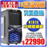 ◤完美直播◢ intel Kabylake i5-7400 / GT730 / 8G /1TB硬碟+16G OPTANE MEMORY 套裝電腦/主機