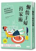 (二手書)懶惰主婦持家術:拯救主婦心靈,看見整潔新希望的29個家務事真理