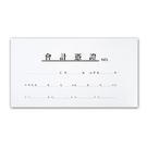 《享亮商城》憑證封面(面)004