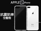 【正品氣墊空壓殼】for 蘋果 ipho...