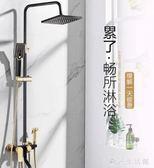 淋浴柱淋浴花灑套裝家用黑色增壓花灑浴室淋雨噴頭全銅龍頭沐浴淋浴器LXY2355【歐爸生活館】