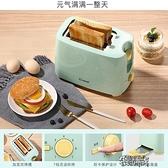 烤麵包機 TA-8600烤面包機家用早餐吐司機2片迷你全自動多士爐  【快速出貨】