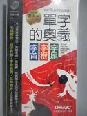 【書寶二手書T1/語言學習_MCF】單字的奧義-字首、字根、字尾_編輯部_附MP3光碟