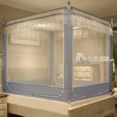 蚊帳 蚊帳三開門拉錬方頂公主風1.5米1.8m床雙人家用蒙古包坐床紋帳·夏茉生活