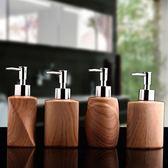 創意木紋歐式田園皂液器洗手液分裝空瓶子
