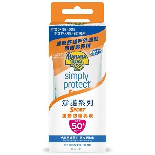 香蕉船 淨護系列 運動防曬乳液 SPF50+ PA++++ 90ml