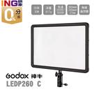 【映象攝影】神牛 Godox LEDP260 C 變色版 LED燈 可調色溫 持續燈 平板燈 開年公司貨 遙控器需另購