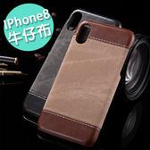蘋果 IPhone8 手機殼 保護殼 半包 硬殼 牛仔布