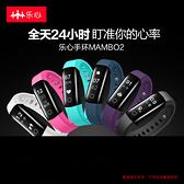 樂心 mambo2代心率智能健康手環 防水跑步計步器 藍芽運動手錶