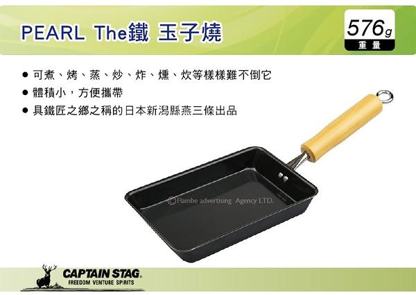 ||MyRack|| 日本CAPTAIN STAG 鹿牌PEARL The鐵 玉子燒 燒煎盤 吐司煎盤 HB-2408
