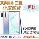 三星 Note 10 手機 8G/256G,送 5D軍功殼+3D滿版玻璃貼,登錄送贈品