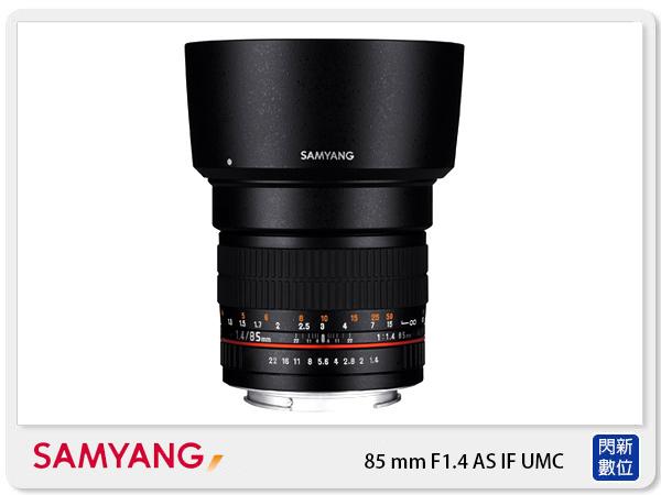 接單進貨 SAMYANG 三陽 85mm F1.4 AS IF UMC 人像 鏡頭 AE CANON 全片幅(公司貨)
