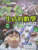 【書寶二手書T1/科學_NGU】生活的數學_羅浩源