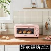 電烤箱家用烘培多功能全自動小烤箱11升迷你烤箱控溫烘烤箱 220V