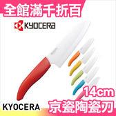 日本 KYOCERA 京瓷 14cm 陶瓷刀 FKR-140 料理刀 全6色 母親節【小福部屋】