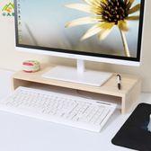 熒幕架 電腦增高架桌面收納架實木托架鍵盤支架顯示器升高架屏幕墊高底座【快速出貨八折搶購】