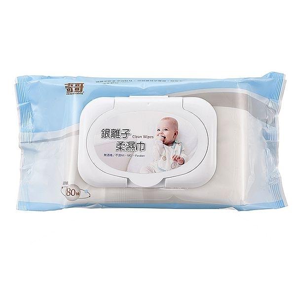 奇哥 銀離子柔濕巾/濕紙巾/濕巾 (超厚80抽) Baby Wipes