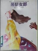 【書寶二手書T9/一般小說_MFG】黑髮女郎_梅森探案36