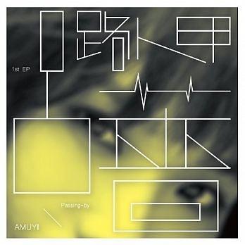 呂薔 Amuyi 路人甲 首張迷你專輯 CD 免運 (購潮8)