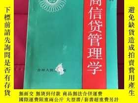 二手書博民逛書店罕見工商信貸管理學Y257895 姜有民 吉林人民出版社 出版1